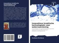 Bookcover of Innovatieve Israëlische technologieën voor watervoorziening