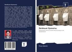 Capa do livro de Зелёные Уриналы