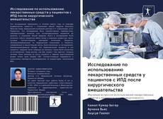 Bookcover of Исследование по использованию лекарственных средств у пациентов с ИПД после хирургического вмешательства