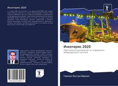 Инкотермс 2020 kitap kapağı