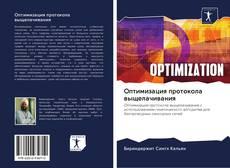 Обложка Оптимизация протокола выщелачивания