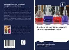 Bookcover of Учебник по синтезу различных лекарственных составов