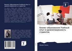 Бизнес-образование Учебный опыт и удовлетворенность студентов的封面