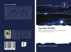 Система OCDMA的封面