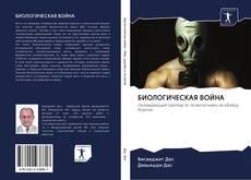 Buchcover von БИОЛОГИЧЕСКАЯ ВОЙНА