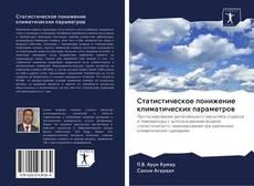 Bookcover of Статистическое понижение климатических параметров