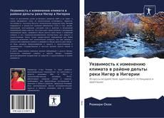 Bookcover of Уязвимость к изменению климата в районе дельты реки Нигер в Нигерии