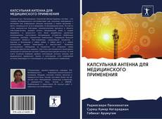 Bookcover of КАПСУЛЬНАЯ АНТЕННА ДЛЯ МЕДИЦИНСКОГО ПРИМЕНЕНИЯ