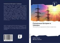 Bookcover of Солнечные батареи и трекеры
