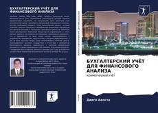 Bookcover of БУХГАЛТЕРСКИЙ УЧЁТ ДЛЯ ФИНАНСОВОГО АНАЛИЗА