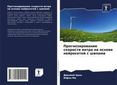 Bookcover of Прогнозирование скорости ветра на основе нейросетей с шипами