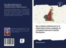 Bookcover of Ад в сфере мобильности и переподготовки кадров на государственной службе Камеруна