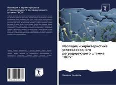 "Изоляция и характеристика углеводородного деградирующего штамма ""HC19"" kitap kapağı"
