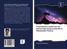 Обложка Theoretische studie van de bolvormige langmuirsonde in Maxwellian Plasma