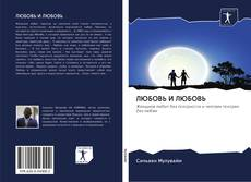 Bookcover of ЛЮБОВЬ И ЛЮБОВЬ