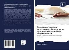 Buchcover von Производительность сотрудников: Парадигма на пути к организационной эффективности