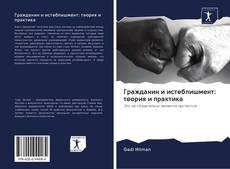 Couverture de Гражданин и истеблишмент: теория и практика
