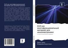 Bookcover of ZnO как многофункциональный материал для наноэлектроники