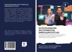 Capa do livro de ИСПОЛЬЗОВАНИЕ ИНСТРУМЕНТОВ, ИМЕЮЩИХСЯ В EAD