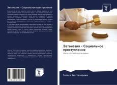 Buchcover von Эвтаназия - Социальное преступление
