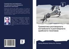 Bookcover of Грамматика разговорного английского и разговорного арабского генитивов
