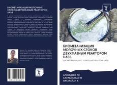 Couverture de БИОМЕТАНИЗАЦИЯ МОЛОЧНЫХ СТОКОВ ДВУХФАЗНЫМ РЕАКТОРОМ UASB