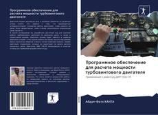 Bookcover of Программное обеспечение для расчета мощности турбовинтового двигателя