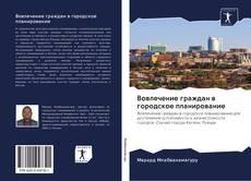 Borítókép a  Вовлечение граждан в городское планирование - hoz