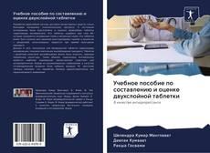 Buchcover von Учебное пособие по составлению и оценке двухслойной таблетки