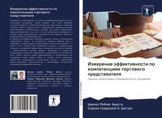 Измерение эффективности по компетенциям торгового представителя kitap kapağı