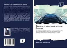 Portada del libro de Банкротство коммерческих банков