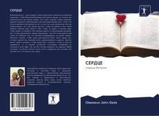 Portada del libro de СЕРДЦЕ