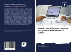 Copertina di Анализ рентабельности риска выбранной компании BSE AUTO
