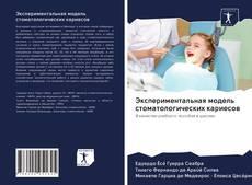 Capa do livro de Экспериментальная модель стоматологических кариесов