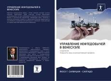 Portada del libro de УПРАВЛЕНИЕ НЕФТЕДОБЫЧЕЙ В ВЕНЕСУЭЛЕ