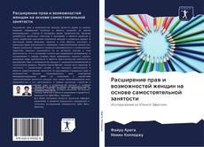 Обложка Расширение прав и возможностей женщин на основе самостоятельной занятости