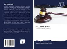 Bookcover of Ив, Президент.