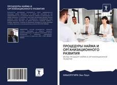 ПРОЦЕДУРЫ НАЙМА И ОРГАНИЗАЦИОННОГО РАЗВИТИЯ的封面