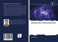 Buchcover von Даокритизм и Александр Поуп