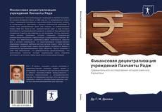 Couverture de Финансовая децентрализация учреждений Панчаяты Радж