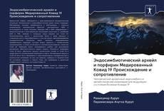 Обложка Эндосимбиотический архейл и порфирин Медированный Ковид 19 Происхождение и сопротивление