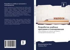 Обложка Разработка учебных программ и планирование