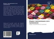 Bookcover of Индекс преломления и его применение