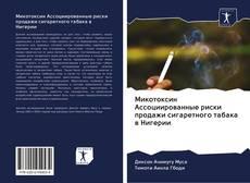 Bookcover of Микотоксин Ассоциированные риски продажи сигаретного табака в Нигерии