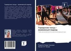 Borítókép a  Городские танцы - возможный подход - hoz