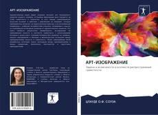 Buchcover von АРТ-ИЗОБРАЖЕНИЕ
