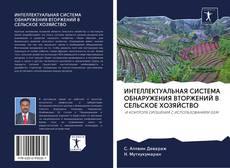 Bookcover of ИНТЕЛЛЕКТУАЛЬНАЯ СИСТЕМА ОБНАРУЖЕНИЯ ВТОРЖЕНИЙ В СЕЛЬСКОЕ ХОЗЯЙСТВО