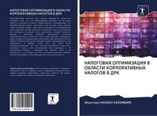 Bookcover of НАЛОГОВАЯ ОПТИМИЗАЦИЯ В ОБЛАСТИ КОРПОРАТИВНЫХ НАЛОГОВ В ДРК