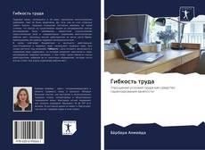 Bookcover of Гибкость труда