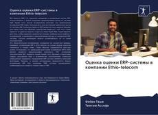 Couverture de Оценка оценки ERP-системы в компании Ethio-telecom
